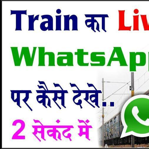Mix · Indian Railway Whatsapp No | How To check IRCTC Live