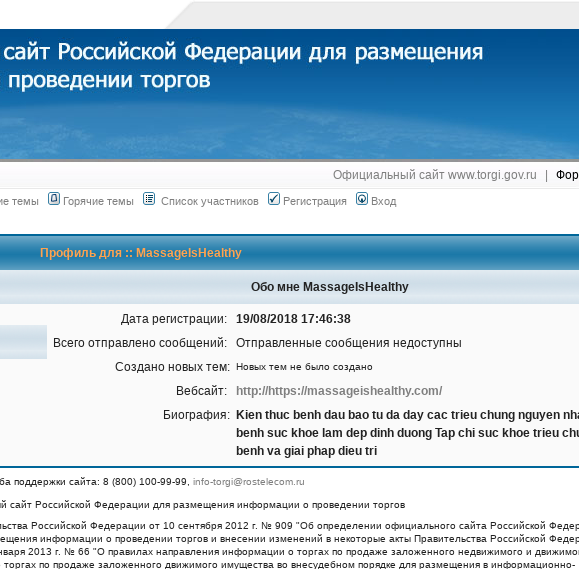 44c3d2c3aae2 torgi.gov.ruФорум. Торги  Официальный сайтФорум официального сайта РФ для  размещения информации о проведении торгов  обсуждение наиболее актуальных  вопросов ...